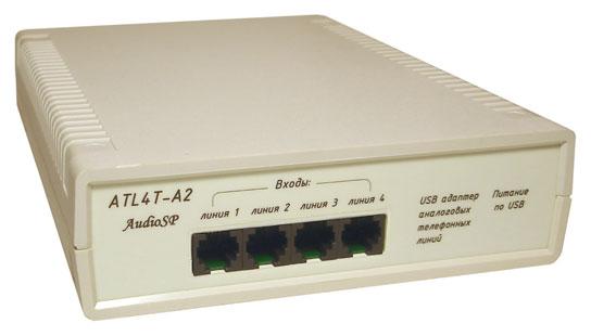USB адаптер для записи телефонных разговоров на 4 линии