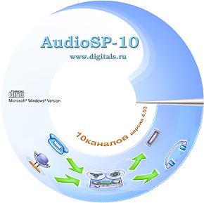 """Программа для аудиозаписи на ПК """"AudioSP-10"""""""