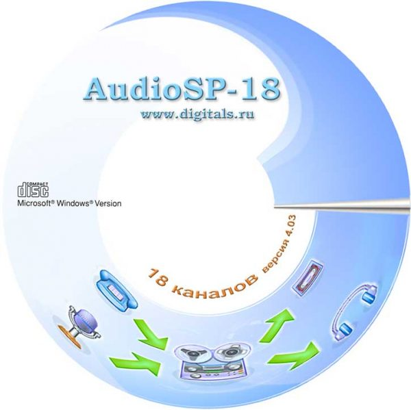 """Программа - аудиорегистратор """"AudioSP-18"""""""